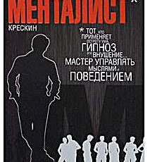 менталист-книга